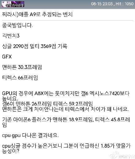 iPhone6s leak bench-2