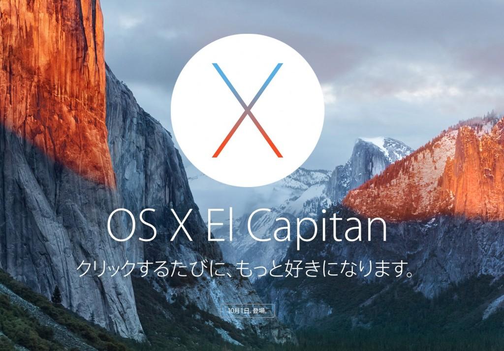 OS X El Capitan-2