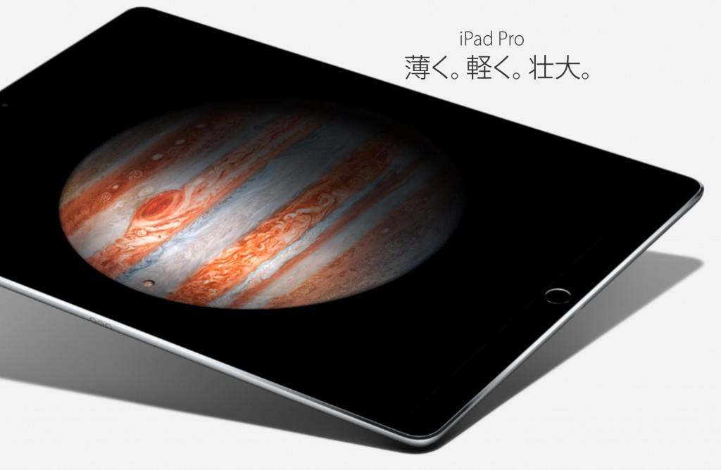 iPad_Pro-1