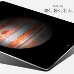 iPad Proはなんと4GBメモリ搭載!?正式な資料から判明!