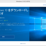 Windows10がダウンロード進行中からずっと進まないときの対処法