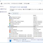 【Windows】Host App Serviceとは?試しにアンインストールしてみた