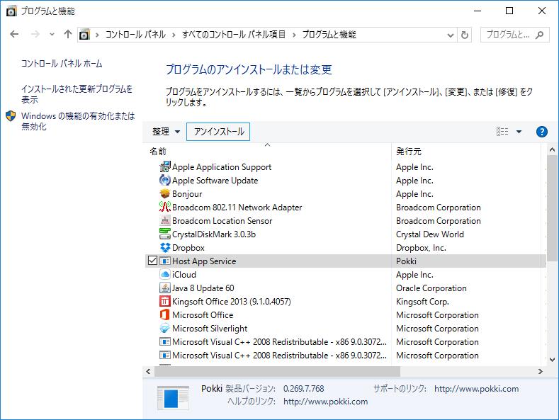 Host App Service-1