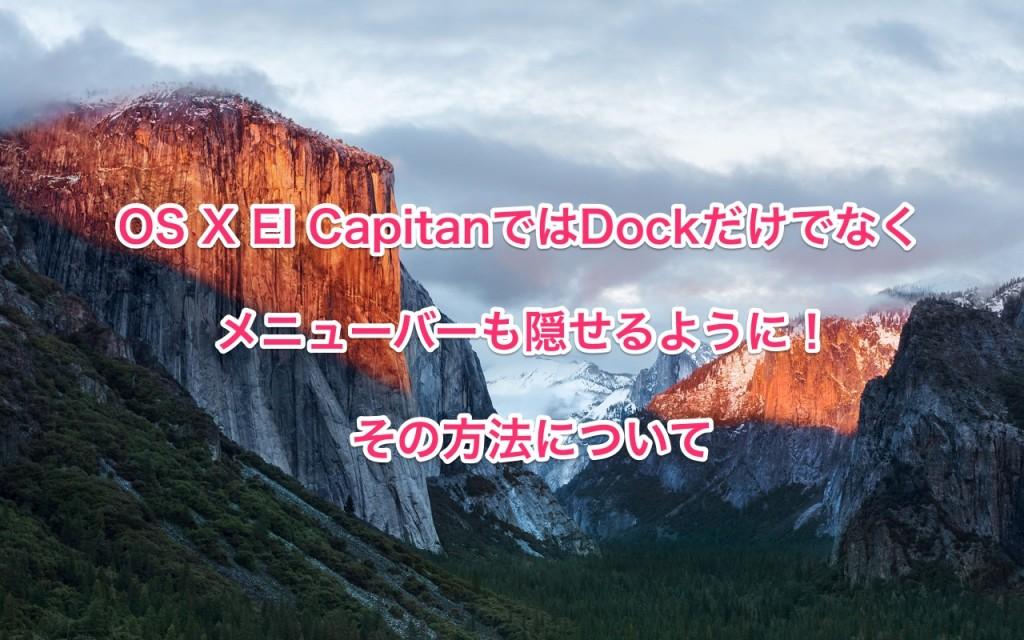 OS X El Capitan menubar-s