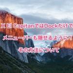 OS X El CapitanではDockだけでなくメニューバーも隠せるように!その方法について
