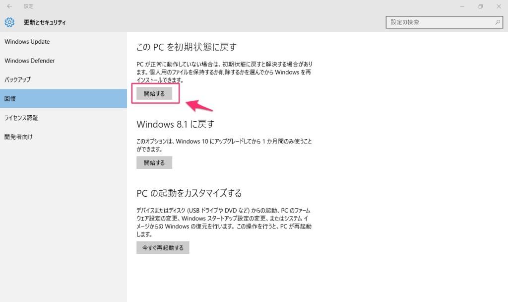 Windows10 shokika-2