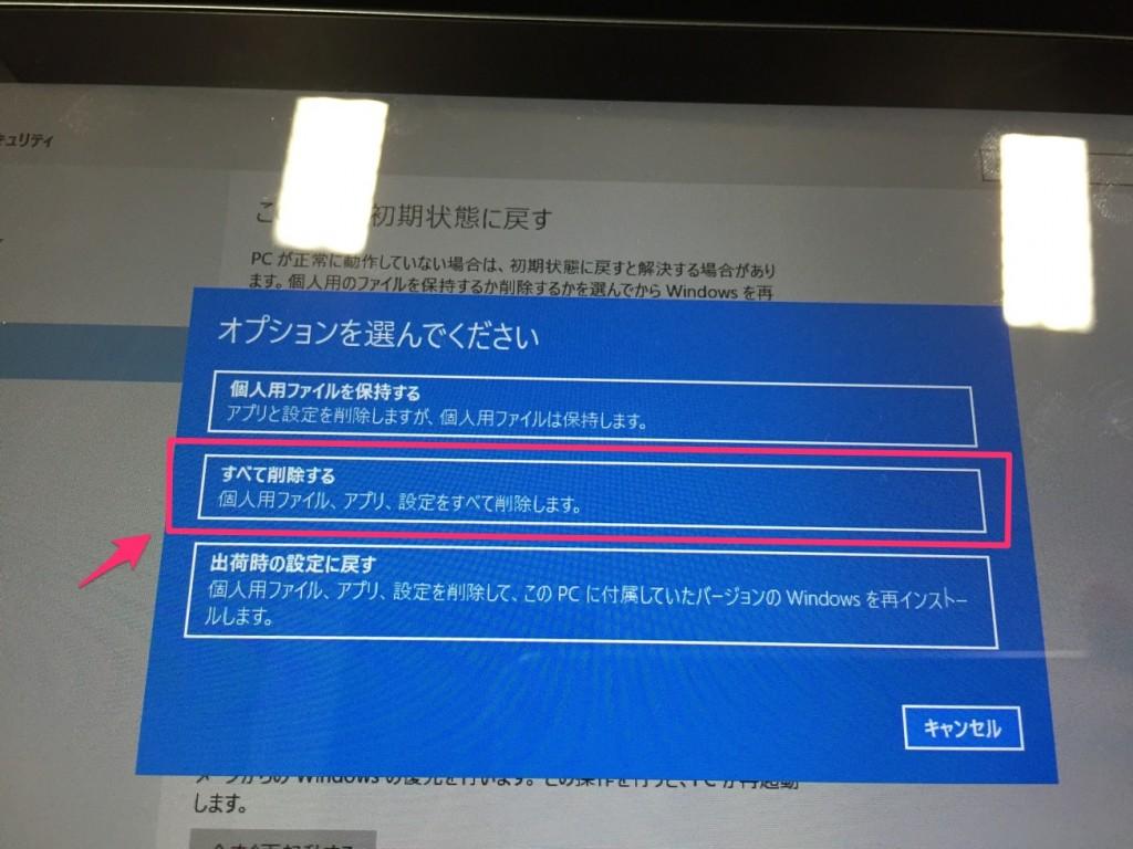 Windows10 shokika-3