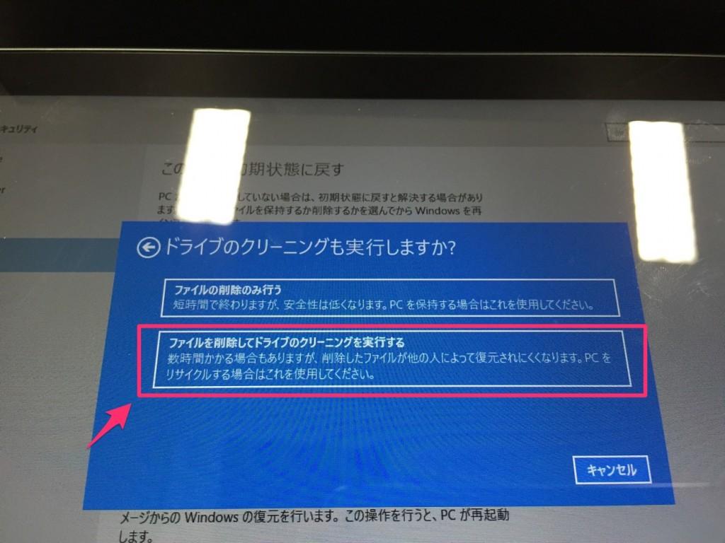 Windows10 shokika-4