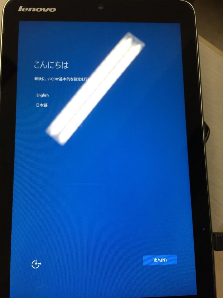 Windows10 shokika-8