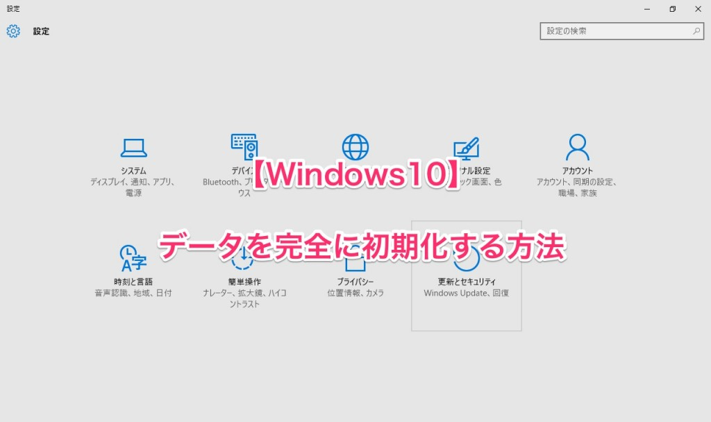 Windows10 shokika-s