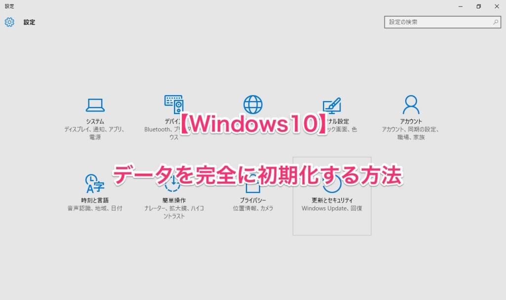 Windows10 shokika-s