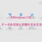【Windows10】データを完全に初期化する方法