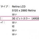 iMac 4K/5Kディスプレイモデルは10bitカラー(10億7374万色)に対応!?より滑らかな階調を実現