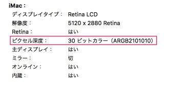 iMac 10bit