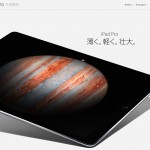 iPad Proは11月11日発売か?Apple Pencil、Smart Keyboardも同時発売する模様