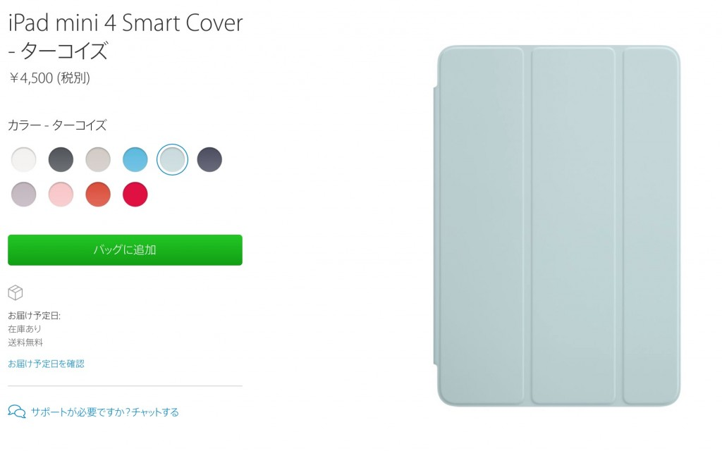 iPad mini 4 Smart Cover-2