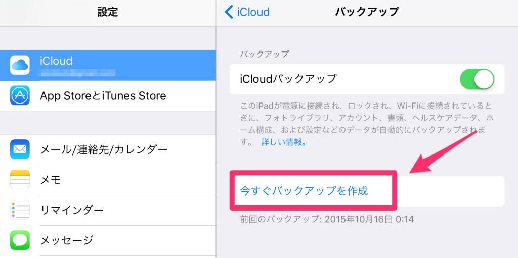 iPad_Backup-2