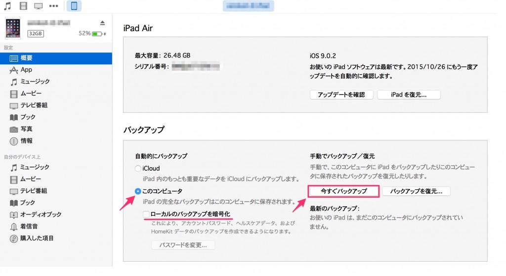 iPad_Backup-4