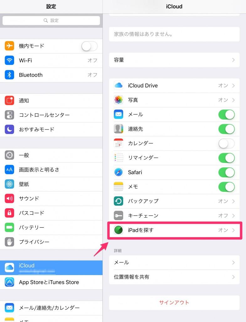 iPad_reset-1