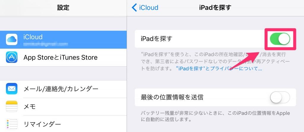 iPad_reset-2