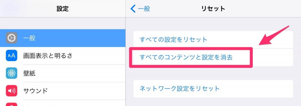 iPad_reset-4
