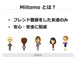 miitomo-4