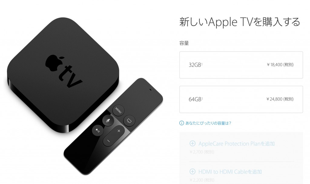 new apple tv price