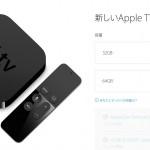 新型Apple TVが発売開始!価格は18400円(税別)から