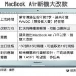 全てが新設計のMacBook Air、来年のWWDCにて発表か!?