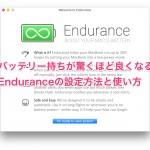 MacBookのバッテリー持ちが驚くほど良くなる「Endurance」が便利すぎる!!設定方法や使い方解説