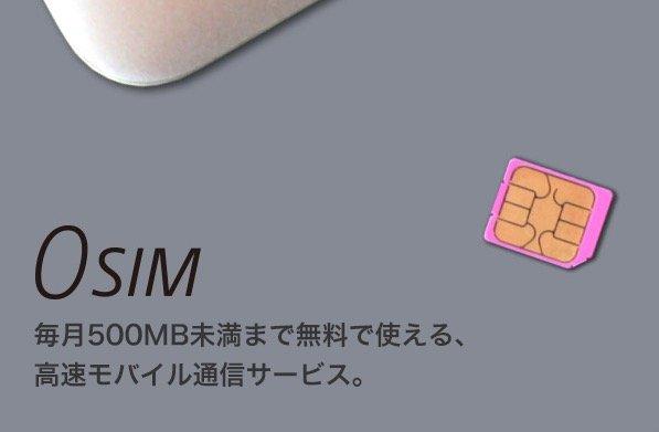 0 SIM-1