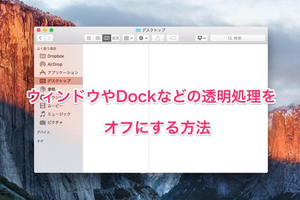 OS X El Capitan toumei-1