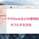 【OS X】パフォーマンス改善に!ウィンドウ、Dockなどの透明処理をオフにする方法