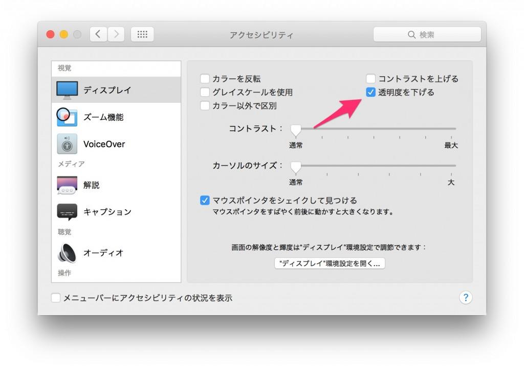 OS X El Capitan toumei-3