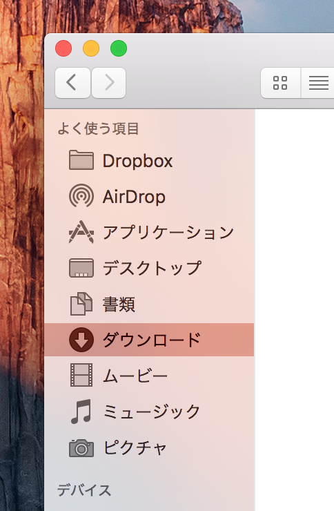 OS X El Capitan toumei-4-1