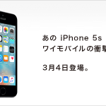 Y!mobileが「iPhone 5s」の取り扱いを3月4日より開始!月額2980円から