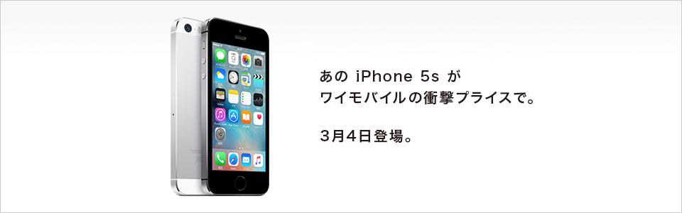 Ymobile iphone5s