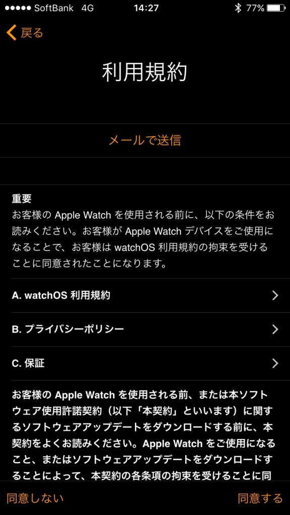Apple Watch setting-10