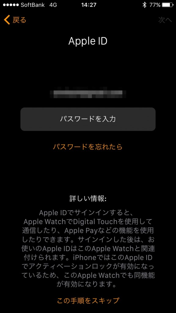 Apple Watch setting-11