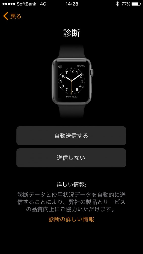 Apple Watch setting-12
