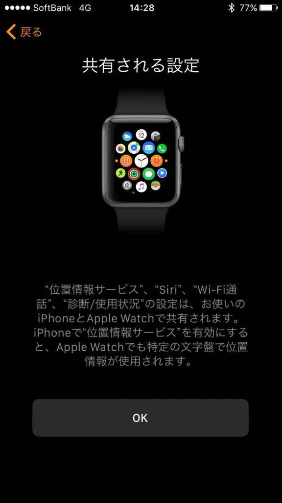 Apple Watch setting-13