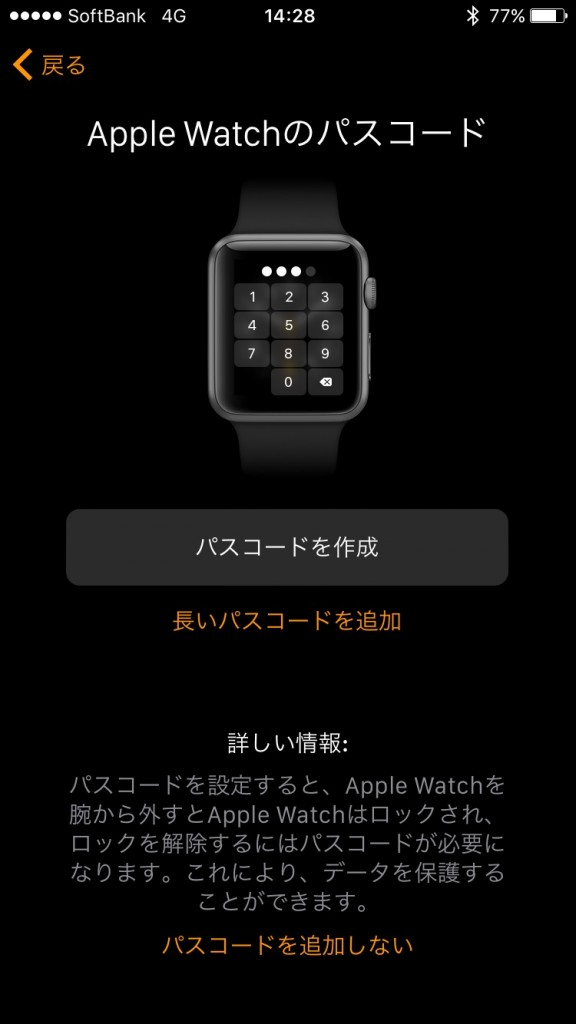 Apple Watch setting-14
