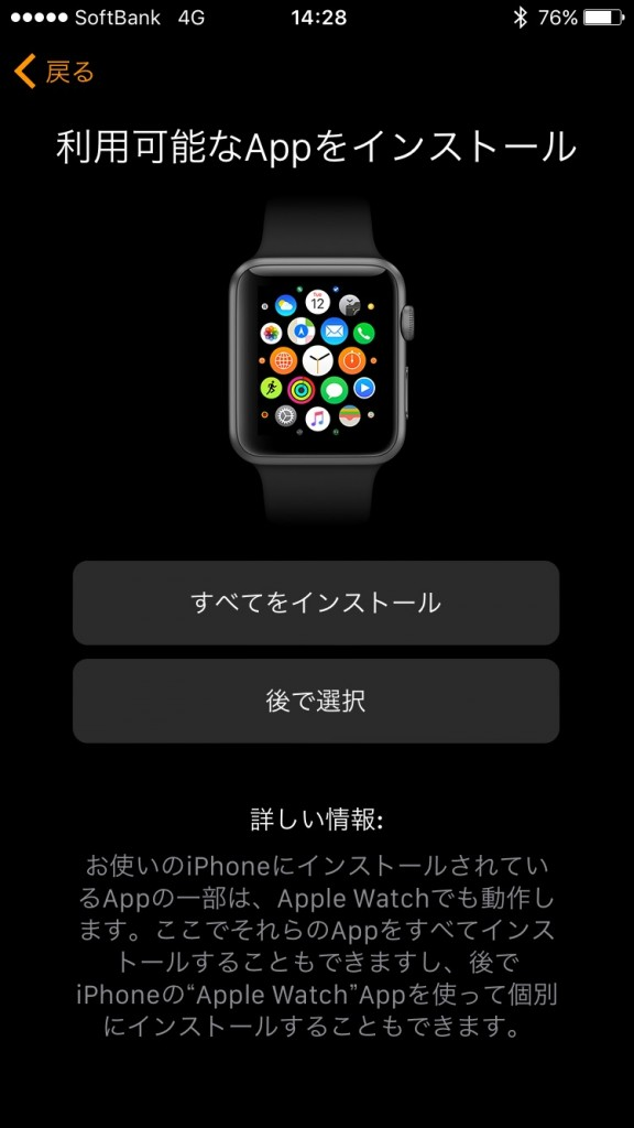 Apple Watch setting-15