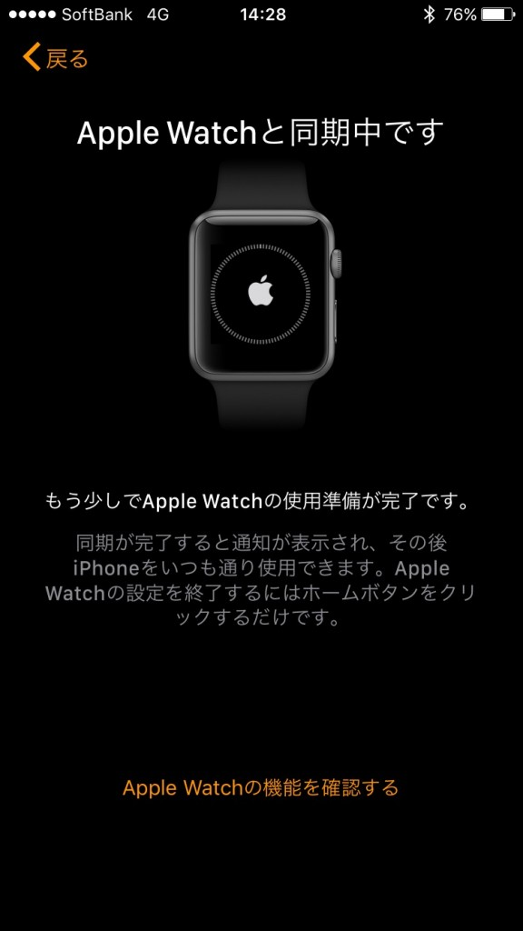 Apple Watch setting-16