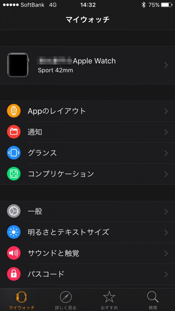 Apple Watch setting-18
