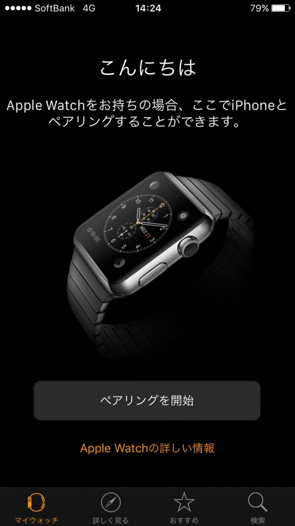 Apple Watch setting-5