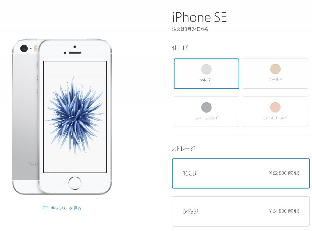 iPhone SE-price