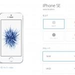iPhone SEの予約は24日、発売は31日から!SIMフリー版の価格は52,800円〜