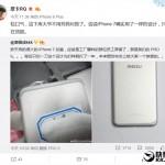 「iPhone 7」としてリークされた画像は中国の「Meizu Pro6」だったことが判明!