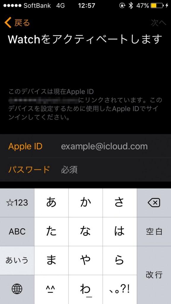 Apple Watch Pairing-9